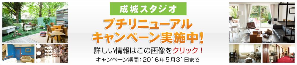 成城プチリニューアルキャンペーンバナー