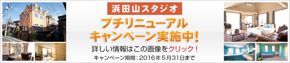 浜田山プチリニューアルキャンペーンバナー