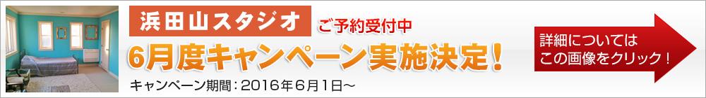浜田山キャンペーン予定バナー