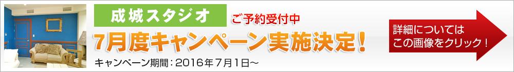 成城キャンペーン予定バナー